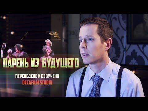 Короткометражка «Парень из будущего» | Озвучка DeeAFilm