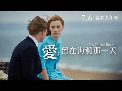 7.6《愛,留在海灘那一天》中文正式預告