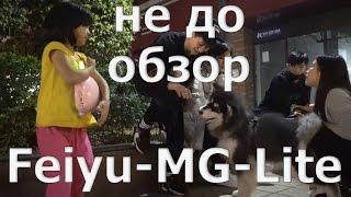 Прогулка по трущобам корейского района в Гуанчжоу и недо обзор Feiyu-MG-Lite стабилизатора