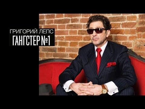 Григорий ЛЕПС - Гангстер №1 (Full album)
