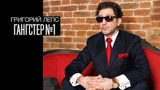 ПРЕМЬЕРА АЛЬБОМА! Григорий ЛЕПС - Гангстер №1 (Full album) 2014