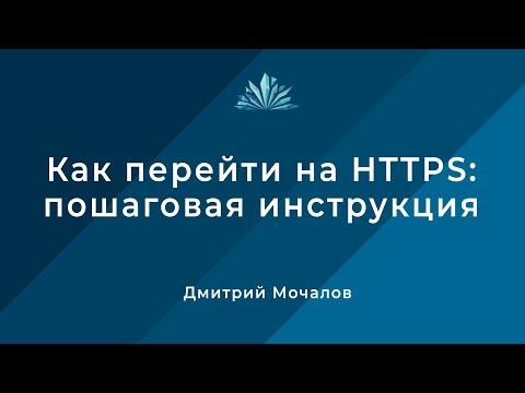 Как перейти на HTTPS: пошаговая инструкция