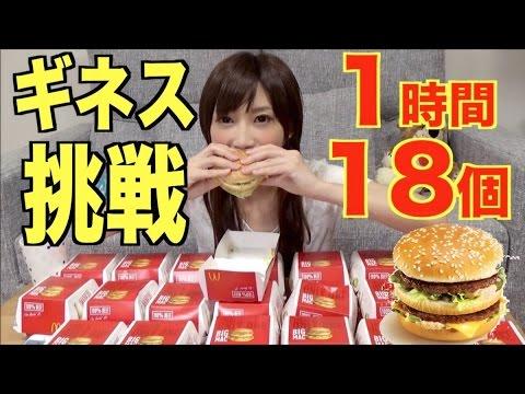 【大食い】ギネスに挑戦 ビッグマック 10026kcal【木下ゆうか】