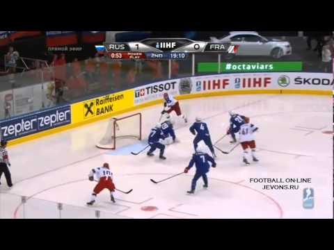 Россия - Франция 3 - 0. Все голы. Чемпионат мира по хоккею 2014.