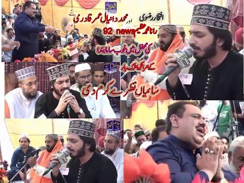Saiyan Nazar E Karam di Kar Sohneya Muhammad Daniyal Umar Qadri 2016 New