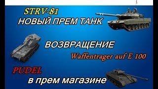 WoT это новости Waffentrager auf E 100-вернули в игруStrv-81-новый премиум СТ 8ого уровняPudel
