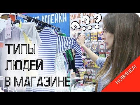 Типы людей в магазине | Types of people in the store
