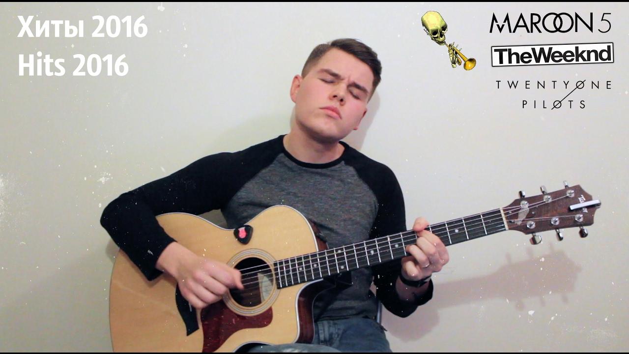 Табы для гитары табулатуры песен для гитары скачать табы