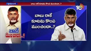 చంద్రబాబే కాంగ్రెస్ కొంప ముంచాడా..? | Why Congress Lost in Telangana
