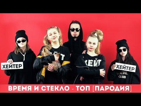 Время и Стекло - ТОП/ 2si - ДИСС на ХЕЙТЕРОВ (ПАРОДИЯ)
