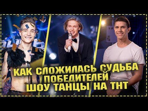 Танцы на тнт 5 сезон - Как сложилась судьба победителей шоу / выпуск от 08.09.18 8 сентября 2018