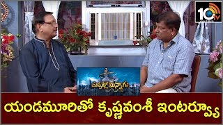 Yandamuri Veerendranath Special Interview With Director Krishna Vamsi|Duppatlo Minnagu Movie Secrets