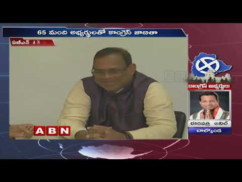 Telangana Congress releases first list of candidates, Heats Up Politics in Telangana | ABN Telugu