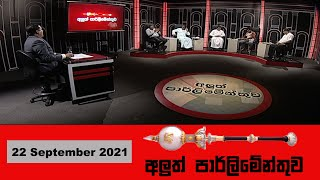 Aluth Parlimenthuwa | 22 September 2021