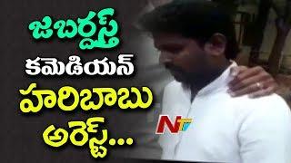 Jabardasth Comedian Haribabu arrested for Smuggling Red Sandal | జబ్బర్దస్థ్ హరిబాబు అరెస్ట్ | NTV