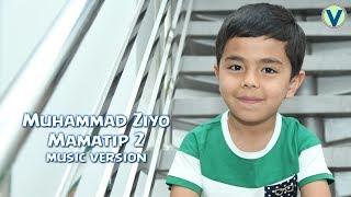 Muhammad Ziyo - Mamatip 2 | Мухаммад Зиё - Маматип 2 (music version) 2017