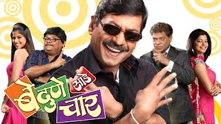 बे दुणे साडे चार | BE DUNE SAADE CHAAR | LATEST COMEDY MOVIE | Sanjay Narvekar, Sai, Mohan Joshi
