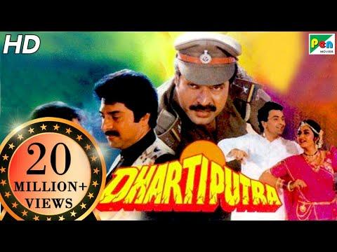 Dhartiputra | Full Movie | Mammootty, Danny Denzongpa, Jayapradha, Rishi Kapoor | HD 1080p