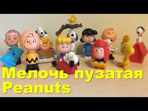 Снупи и мелочь пузатая в Хэппи Мил / Peanuts McDonalds Happy Meal 2015