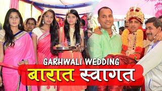 Download Lagu Barat Swagat || Garhwali Wedding || Uttarakhand Gratis STAFABAND