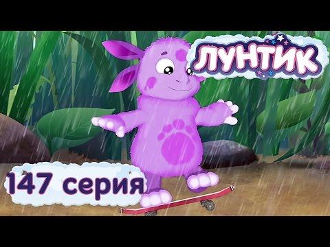 Лунтик и его друзья - 147 серия. У меня получится