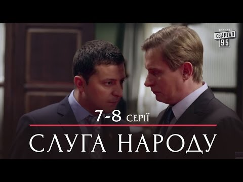 Слуга Народа - политическая комедия 7-8 серии в HD (сезон 1, 24 серии) 2015
