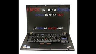 Как сбросить пароль биоса Bios (a) Lenovo ThinkPad T420. Детальная инструкция. Reset password.
