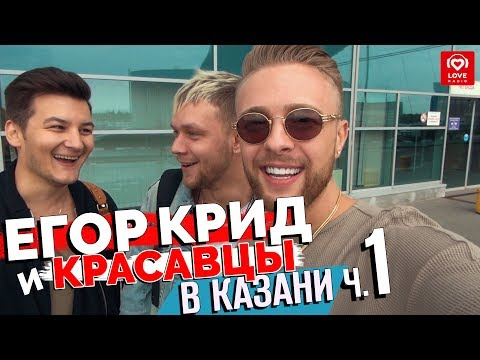 Егор Крид и Красавцы Love Radio в Казани. Часть 1