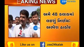 OBC leader Alpesh Thakor said We will take a decision within 48 hours over Congress' offer