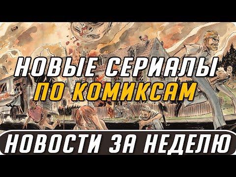 Самые интересные новости о сериалах   Новые сериалы по комиксам, Хроники Шаннары, Ходячие мертвецы
