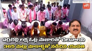 Palakurthi TRS Leaders Prays God for Errabelli Dayakar Rao Win | Telangana Early Elections
