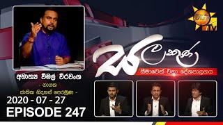 Hiru TV Salakuna | Wimal Weerawansa | EP 247 | 2020-07-27