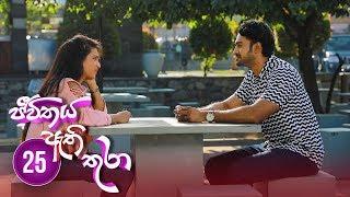 Jeevithaya Athi Thura | Episode 25 - (2019-06-17) | ITN