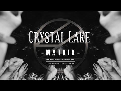Crystal Lake -Matrix-【Official Video】