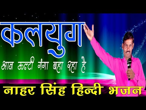 Kalyug Aaj Ulti Ganga Baha Raha Hain || Nahar Singh || Hindi Bhajan || djMarwadi || Kiran Music