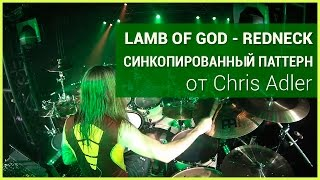 [Lamb of God - Redneck] Синкопированный Паттерн от Chris Adler