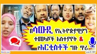 በሳውዲ የኢትዮጵያዊያን ተመላሾች አስተያየት & የአርቲስቶች ግቡ ጥሪ Ethiopians in Saudi and Artists Call - VOA