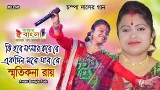 কি হবে সংসার করে রে একদিন মরে যাব রে    স্মৃতিকনা রায়    Sritikona Roy    Folk Song    Full HD