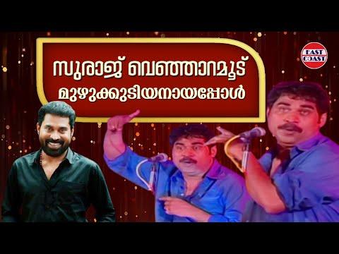 Freedom Freaks Stage Show | Comedy Skit | Suraj Venjaramoodu