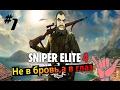 Sniper Elite 4 1 Не в бровь а в глаз первый взгляд mp3