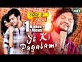 Ye Ki Pagalami - ଇଏ କି ପାଗଳାମି Studio Version | LAILA O LAILA | Swaraj & Sunmeera | Sidharth TV