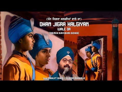 Dhan Jigra Kalgian Wale Da   (Full Music Video) Kavishri Remix Song   Dhadriyanwale  Struggler Boys
