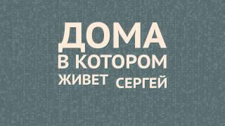 Фонд капитального ремонта Камчатского края. Анимационный ролик. Выпуск 3