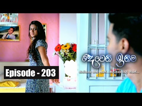 Deweni Inima | Episode  203 15th November 2017