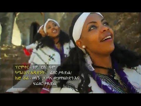[ HAPPY NEW YEAR!! ] New Hot Ethiopian Traditional Music 2014 Elias Abiyu - Tarik Alegn