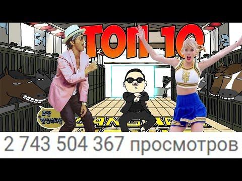 ТОП 10 Самых популярных видео на ютубе 2017 ( видео набравшие больше 1,850,000,000 )