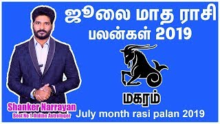 July Month Rasi Palan 2019 Makaram  | மகரம் ராசி ஜூலை மாத பலன் 2019