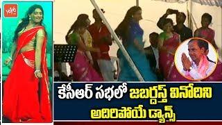 Jabardasth Vinodini Dance | TRS Praja Ashirvada Sabha - Bhongir | Telangana| Election 2018
