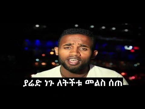 ያሬድ ነጉ ሌባ ብሎ ሰደበን የተቆጡ የመርካቶ ልጆች ሰላማዊ ሰልፍ ወጡ On WezWez Addis DJ Kingston