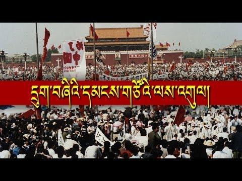 The Tiananmen Massacre: Impact on China And Tibet